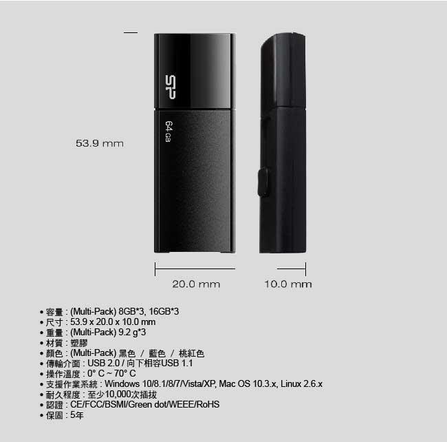 Silicon Power U05 16G 粉藍黑 三隻裝 這是USB2.0